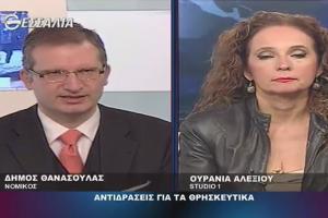 Συνέντευξη εκπροσώπου της Ενωμένης Ρωμηοσύνης στο τηλεοπτικό κανάλι Θεσσαλία για τα Θρησκευτικά