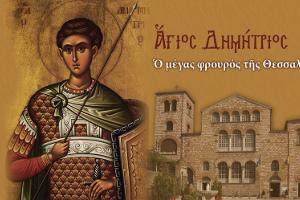 26 Οκτωβρίου 1912: Απελευθέρωση της Θεσσαλονίκης, ανήμερα του προστάτη της Αγίου Δημητρίου