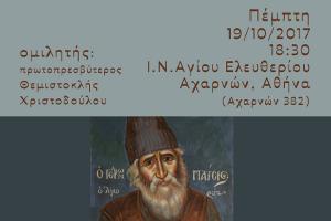 Ἐκδήλωση μέ θέμα: «Οἰκογένεια καί ὅσιος Παΐσιος ὁ Ἁγιορείτης», Αθήνα 19-10-2017