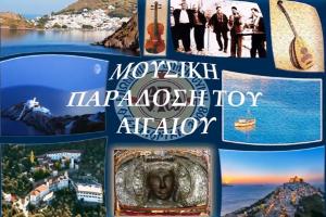 Ἀφιέρωμα  στήν μουσική παράδοση τῶν νησιῶν τοῦ Αἰγαίου μας