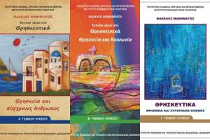 Ἐγκύκλιος τῆς Ἱερᾶς Μητροπόλεως Γλυφάδας Ἐ., Β. Β. & Β. γιά τά νέα βιβλία τῶν Θρησκευτικῶν
