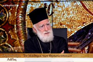 Αρχιεπίσκοπος Κρήτης Ειρηναίος, για το Μάθημα των Θρησκευτικών (ΒΙΝΤΕΟ)