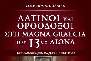 Λατίνοι καί Ὀρθόδοξοι στήν Magna Graecia τοῦ 13ου αἰῶνα