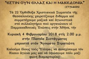 Τά 22 Ὀρθόδοξα Χριστιανικά Σωματεῖα τῆς Θεσσαλονίκης συμμετέχουν στό συλλαλητήριο τῶν Ἀθηνῶν γιά τήν Μακεδονία