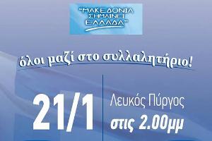 Δέκα σωματεῖα τῆς Λάρισας, συμμετέχουν στό συλλαλητήριο τῆς Θεσσαλονίκης γιά τήν Μακεδονία