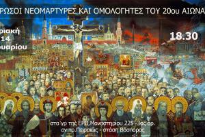 """Ἐκδήλωση μέ θέμα: """"Ρῶσοι νεομάρτυρες καὶ ὁμολογητὲς"""", Θεσσαλονίκη 14-1-2018"""