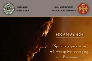 """Ἐκδήλωση μέ θέμα: """"Κρυπτοχριστιανοί· τό πονεμένο συναξάρι τῆς Ρωμηοσύνης"""", Λάρισα 11-2-2018"""