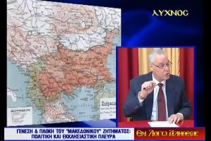 Γέννεσις καί πλοκή τοῦ «μακεδονικοῦ» ζητήματος (BINTEO)