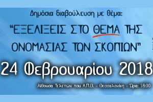 Δημόσια διαβούλευση γιά τήν ὀνομασία τῶν Σκοπίων, Θεσσαλονίκη 24-2-2018