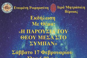 """Ἐκδήλωση μέ θέμα: """"Η Παρουσία του Θεού μέσα στο Σύμπαν"""", Βέροια 17-2-2018"""