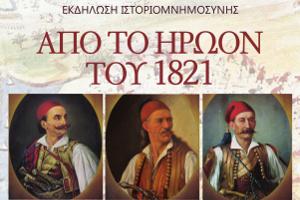 """Ἐκδήλωση μέ θέμα """"Ἀπό τό Ἡρῶον του 1821"""", Τρίκαλα 24-3-2018"""