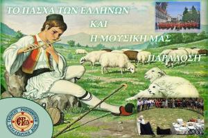 Τό Πάσχα τῶν Ἑλλήνων καί ἡ μουσική μας παράδοση