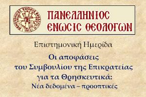 Ἐπιστημονική Ἡμερίδα μέ θέμα: «Οἱ ἀποφάσεις τοῦ Συμβουλίου τῆς Ἐπικρατείας γιά τά Θρησκευτικά:  Νέα δεδομένα – προοπτικές»