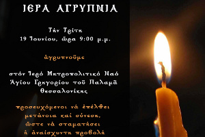 Ἱερά Ἀγρυπνία στόν Ἱερό Μητροπολιτικό Ναό  Ἁγίου Γρηγορίου τοῦ Παλαμᾶ Θεσσαλονίκης, 19-6-2018