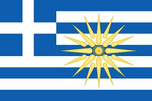 Συμμετοχή τῆς Ἑνωμένης Ρωμηοσύνης Καβάλας στό συλλαλητήριο γιά τήν Μακεδονία