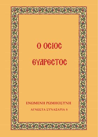 ΑΓΙΟΣ-ΕΥΑΡΕΣΤΟΣ-ΚΑΤΑΣΤΗΜΑ