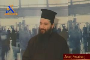 Τό μάθημα τῶν Θρησκευτικῶν: Ἀπό τήν Ὀρθοδοξία στήν πανθρησκεία;