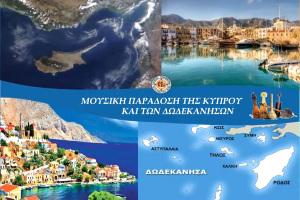 Ἡ μουσική παράδοση τῆς Κύπρου καί τῶν Δωδεκανήσων