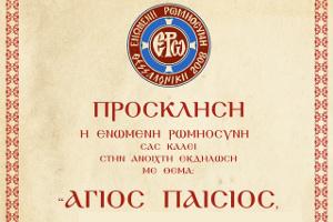 """Ἐκδήλωση – ὁμιλία μέ θέμα: """"Ὁ Ἅγιος Παΐσιος - Νέοι καί Οἰκογένεια"""", Καρπενήσι 6 Ὀκτωβρίου 2018"""