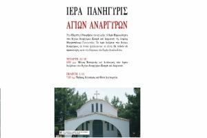 Πανήγυρις και Προσκύνησις Ιερών Λειψάνων Αγ. Αναργύρων στα Γιαννιτσά