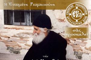 """Εκδήλωση με θέμα: """"Ο Χριστιανός στην καθημερινότητα. Συμβουλές από τον Άγιο Παΐσιο"""", Θεσσαλονίκη 4-11-2018"""