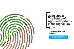 AgriBusiness Forum, Σέρρες 1-3 Νοεμβρίου 2018