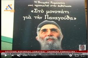 Εκδήλωση για τον Άγιο Παΐσιο - Λουτράκι (VIDEO)