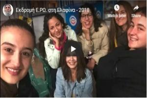 Κατασκηνωτικό πενθήμερο της Ε.ΡΩ. στην Ελαφίνα - 2018