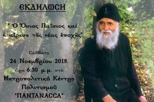 Εκδήλωση με θέμα: «Ο Όσιος Παΐσιος και η αίρεση της νέας εποχής», Νάουσα 24-11-2018