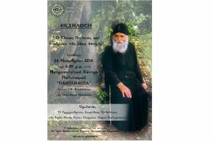 Εκδήλωση στην Νάουσα 24/11/18 με θέμα: «Ο ΟΣΙΟΣ ΠΑΪΣΙΟΣ ΚΑΙ Η ΑΙΡΕΣΗ ΤΗΣ ΝΕΑΣ ΕΠΟΧΗΣ»