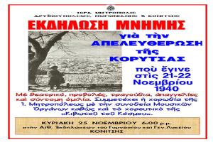 Ἐκδήλωση γιὰ τὴν Ἀπελευθέρωση τῆς Κορυτσᾶς (21-22 Νοεμβρίου 1940)
