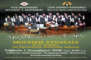 ΔΕΛΤΙΟΝ  ΤΥΠΟΥ - «Τραγουδώντας τη χαρά» Μουσική εκδήλωση για την παγκόσμια ημέρα Ατόμων με αναπηρία