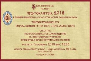 """Εκδήλωση με θέμα τους """"Αχαιούς Αγίους"""", Πάτρα 7-11-2018"""