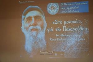 Λαμία: Το αδιαχώρητο στην εκδήλωση για τον Όσιο Παΐσιο. Μηνύματα πίστης, εθνικής ενότητας και ομοψυχίας! [εικόνες-video]