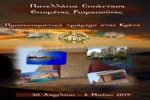 ΑΚΥΡΩΣΗ Τριήμερου Εκδρομικού Προσκύνηματος στην Κρήτη