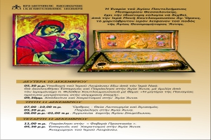 Πρόσκληση Υποδοχής -Παραμονής του Ιερού Λειψάνου της Αγίας Θεοπρομήτορος Αννης