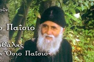 Εκδήλωση - Ημερίδα της Ενωμένης Ρωμηοσύνης για τον Άγιο Παίσιο στα Βασιλικά Θεσσαλονίκης