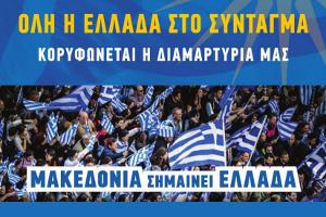 Σωματεία Λάρισας:  Δελτίο Τύπου Συλλαλητηρίου για την Μακεδονία  [Σύνταγμα, Κυριακή, 20 Ιανουαρίου και ώρα 2:00 μ.μ.]