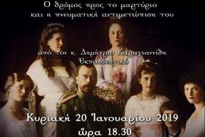 """Εκδήλωση με θέμα: """"Άγιοι βασιλομάρτυρες Ρομανώφ"""", Θεσσαλονίκη 20-1-2019"""