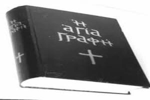 Η Έννοια της Διγλωσσίας στην Αγία Γραφή και την Εκκλησιαστική Γραμματεία