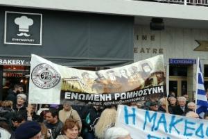 Η Ε.ΡΩ Παρούσα στο Συλλαλητήριο για την Μακεδονία στην Βέροια