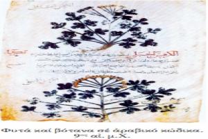 Η Εξέλιξη των Ιατρικών Αντιλήψεων στο Βυζάντιο κατά τον 9ο αι. - Ιατρική: Τέχνη ή Επιστήμη;