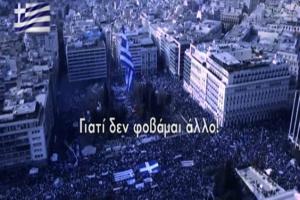 Πρόσκληση της Ενωμένης Ρωμηοσύνης για το Συλλαλητήριο της 24ης Ιανουαρίου