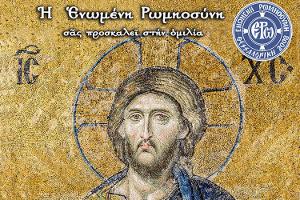 Σάββατο 2 Φεβρουαρίου 18.30, Ομιλία για τον πνευματικό νόμο και κοπή πίτας στη Θεσσαλονίκη