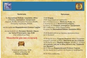ΠΡΟΣΚΛΗΣΗ : ΜΑΚΕΔΟΝΙΑ ΜΙΑ και ΕΛΛΗΝΙΚΗ - Αθήνα 29-1-2019