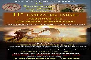 11η Πανελλήνια Σύναξη Νεότητος τῆς Ἑνωμένης Ρωμηοσύνης, Ἀθήνα 24-02-2019