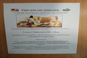 Τυρί απο τον Τόπο σου - Κιλκίς Τετάρτη 27-2-19