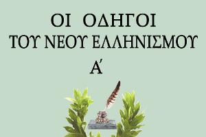 Οἱ Ὁδηγοί τοῦ Νέου Ἑλληνισμοῦ, Α' τόμος