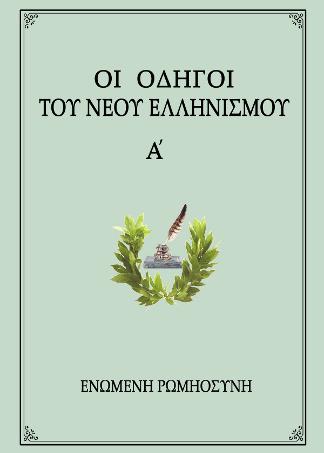 ΟΔΗΓΟΙ-ΝΕΟΥ-ΕΛΛΗΝΙΣΜΟΥ-Α-ΤΟΜΟΣ-ESHOP