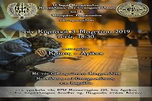 Ομιλία Σεβασμιωτάτου Νεαπόλεως κ.κ. Βαρνάβα Στην Ε.ΡΩ. - Κυριακή 3 Μαρτίου 18.30,